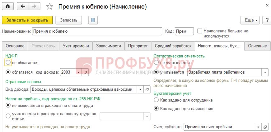 настройка Премии не включаются в расходы на оплату труда по ст. 255 НК РФ
