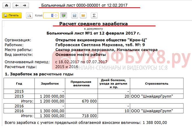 Расчет среднего заработка - печатная форма в 1С ЗУП