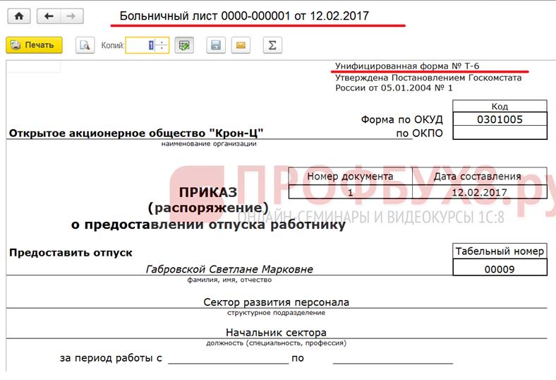 Больничный лист в отпуске в 1с медицинская справка для бассейна нижний новгород