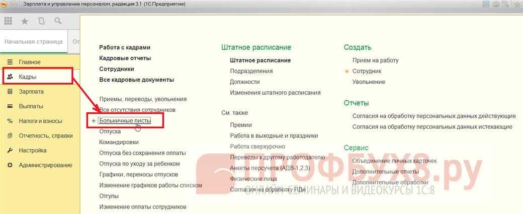 """как найти документ """"Больничный лист"""" в 1С ЗУП"""