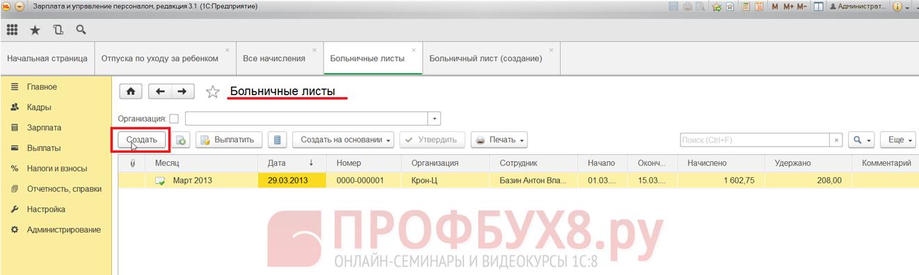 """создание документа """"Больничный лист"""" в 1С ЗУП"""