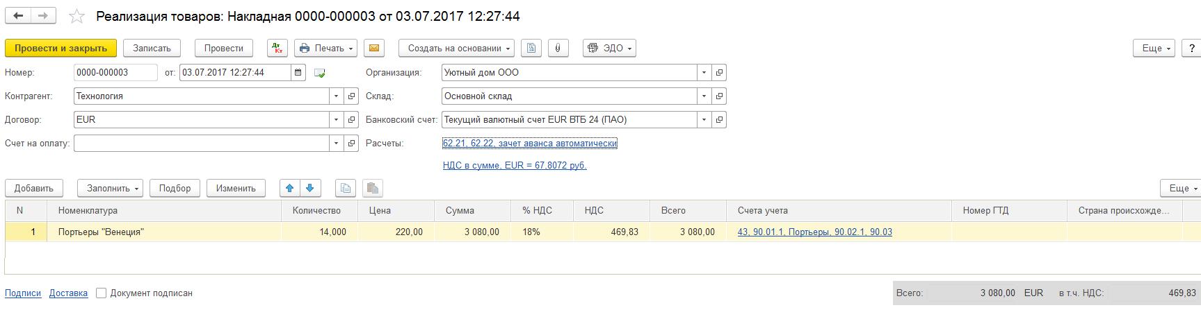 Текущий счет евро