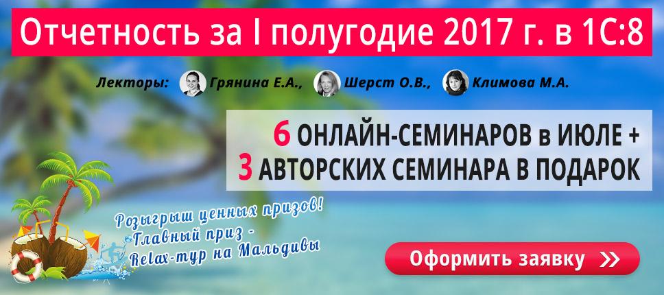 banner-Ot4et2017-1polug-fullscreen-968x