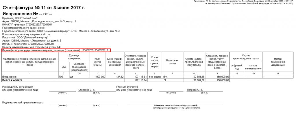 бланк счет фактуры с 1 июля 2017