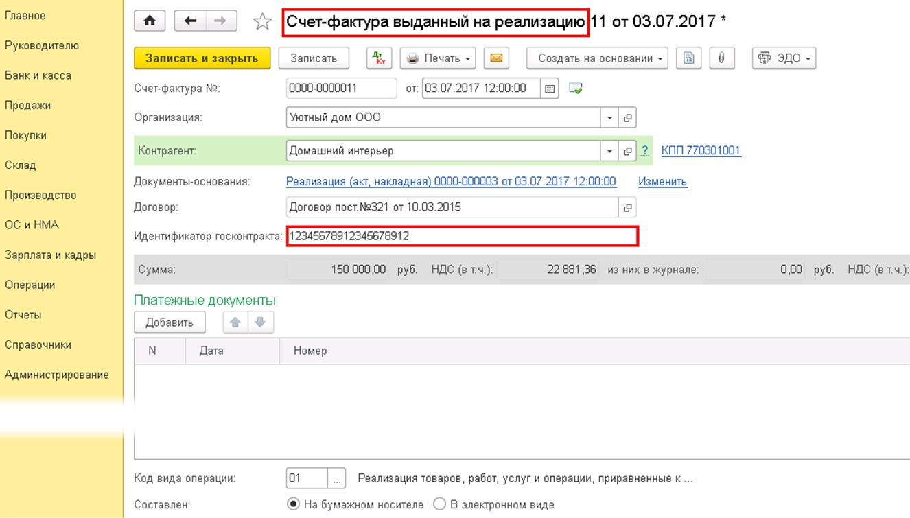 идентификатор госконтракта в счет-фактуре