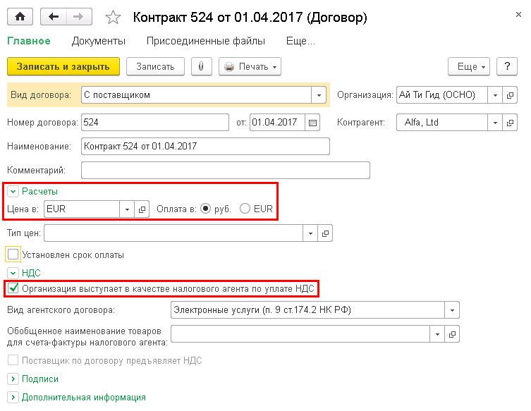 договор с иностранным контрагентом в рублях в 1С