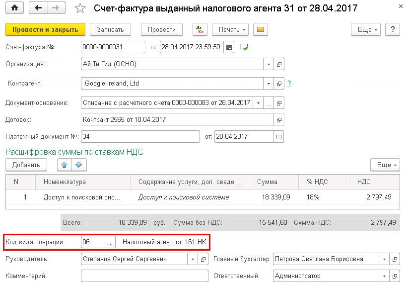 счет-фактура выданный налогового агента в 1С
