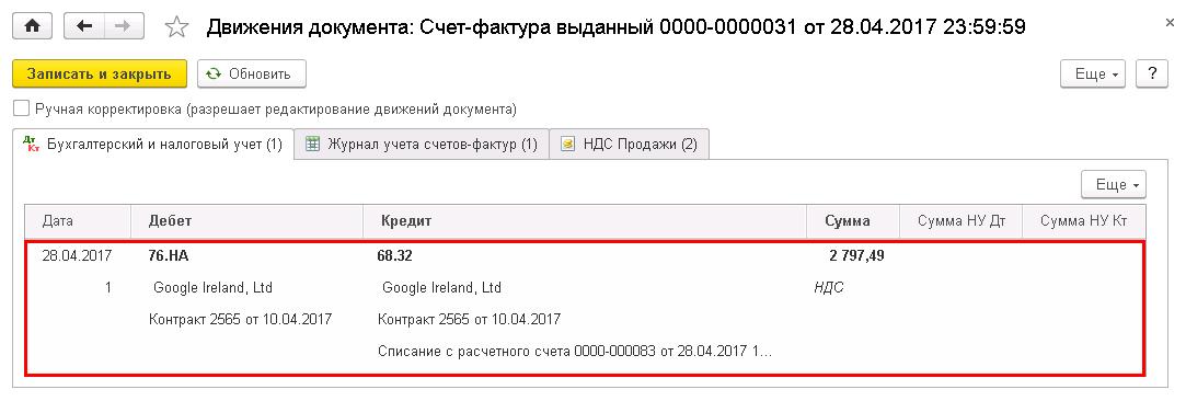 проводки документа Счет-фактура выданный в 1С