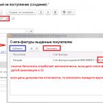 Регистрация перевыставленного сч ф от комитента