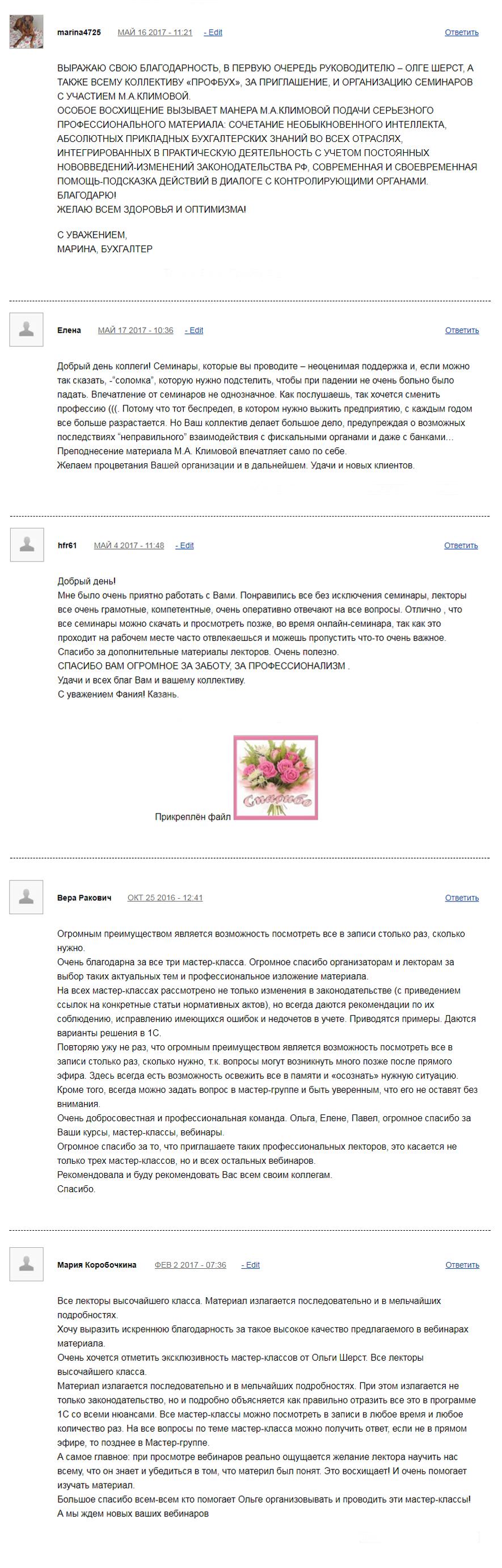 otzyv-new2