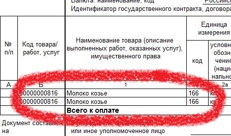 Покупка земельного участка в 1с 8.3 усн