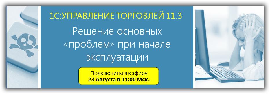 ut-23august-2