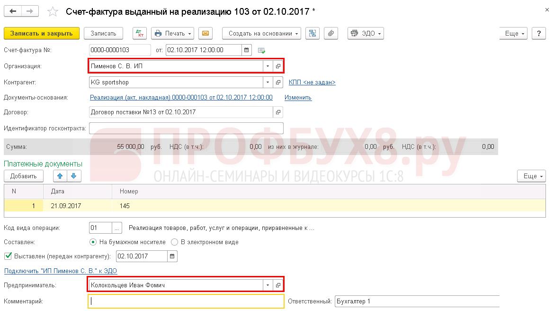 заполнение документа Счет-фактура выданный на реализацию в 1С