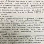 Уведомление_ИФНС