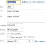 регистрация в ИФНС