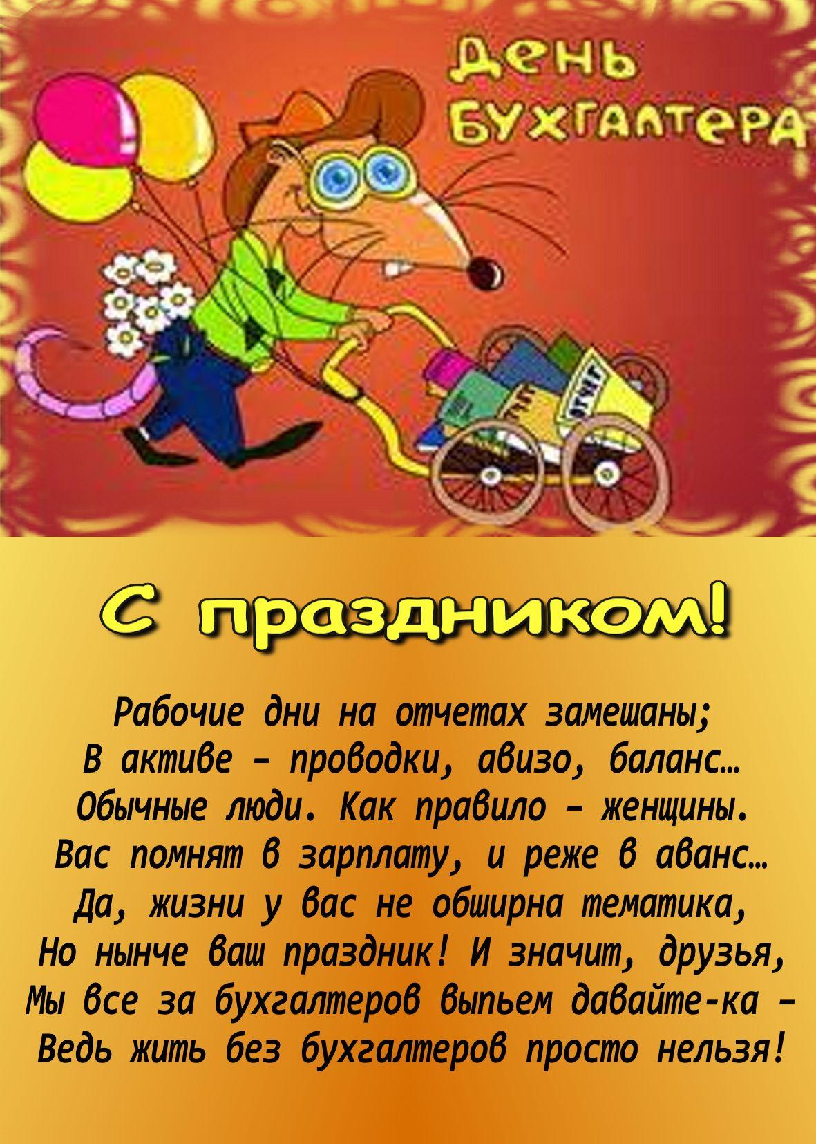 Поздравления с нём бухгалтера россии фото 30