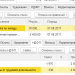 датаполучениядохода