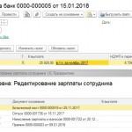 НДФЛ в 3.1.4