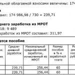 Расчет_ЗУП_3_1