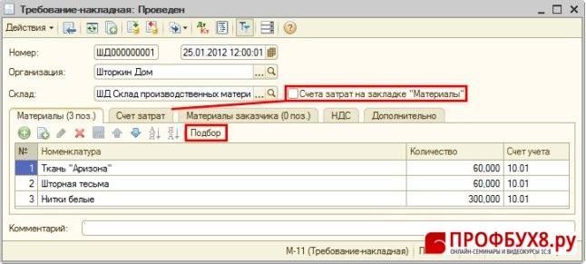 Списание материалов в производство в 1с 8.2 пошаговая инструкция