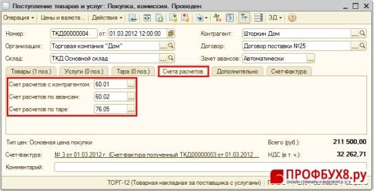 Поступление услуг проводки в 1с 8.2 казахстан