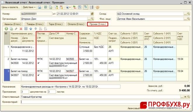 Авансовый отчет в 1с 8.3 бухгалтерия