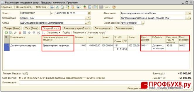 C:\Users\roma\AppData\Local\Temp\SNAGHTMLb9e95b6.PNG